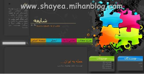 http://hamechiz13.persiangig.com/image/pic%20for%20post/shayea.jpg
